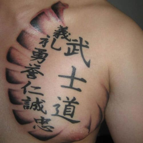 Simple Japanese Word Tattoo Ideas